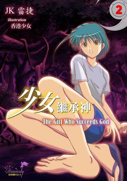 少女繼承神 The Girl Who Succeeds God(2)
