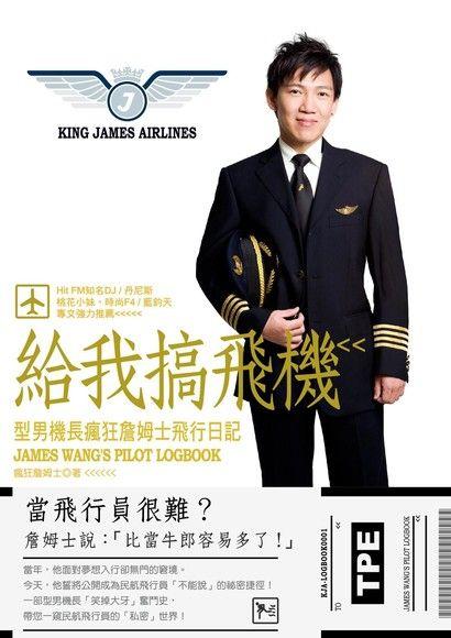 給我搞飛機:型男機長瘋狂詹姆士飛行日記