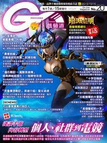 Game Channel 遊戲頻道雙週刊 第20期 2015/10/15