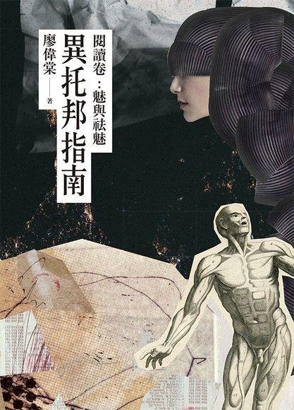 異托邦指南 / 閱讀卷:魅與祛魅