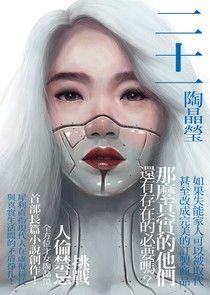 【电子书】二十一【電子書獨家‧陶晶瑩親聲朗讀】
