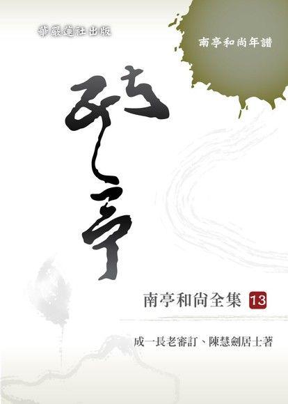 南亭和尚全集(十三)