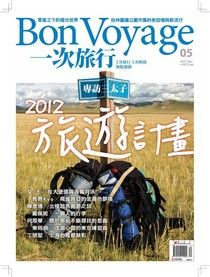 Bon Voyage一次旅行 12月號/2011 第05期