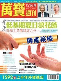 萬寶週刊 第1236期 2017/07/06