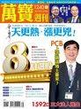 萬寶週刊 第1240期 2017/08/03