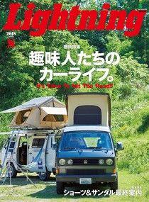 Lightning 2018年8月號 Vol.292 【日文版】