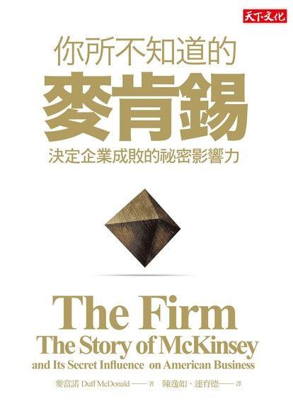 你所不知道的麥肯錫:決定企業成敗的?密影響力
