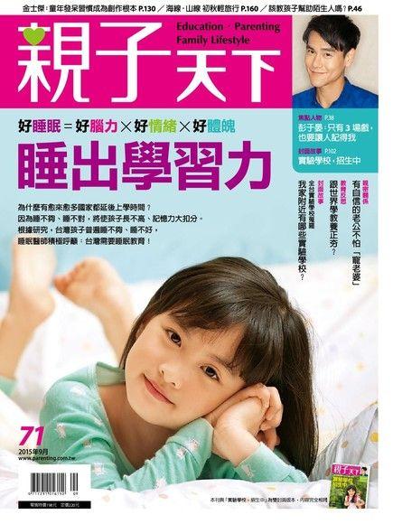 親子天下雜誌 09月號/2015 第71期