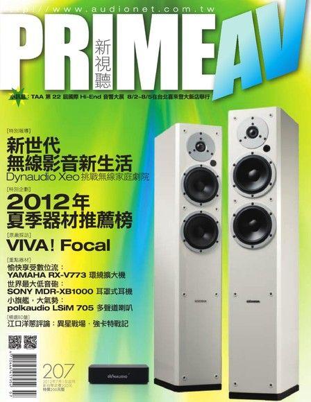 PRIME AV 新視聽 07月號/2012年 第207期