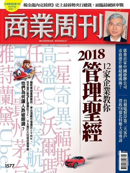 商業周刊 第1577期 2018/01/31