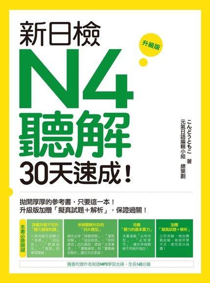 新日檢N4聽解30天速成!升級版(附MP3)