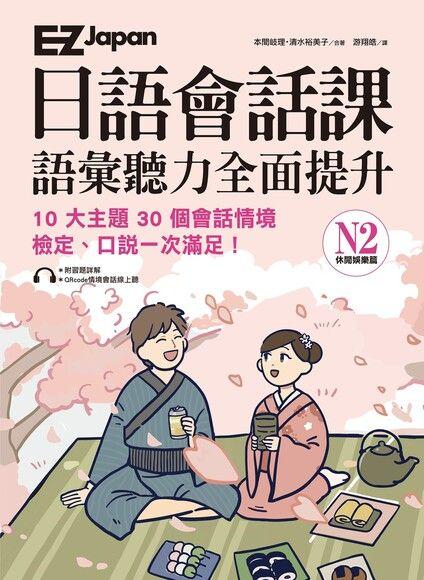 EZ Japan日語會話課