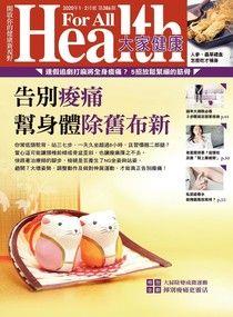 大家健康雜誌 01+02月號/2020 第386期