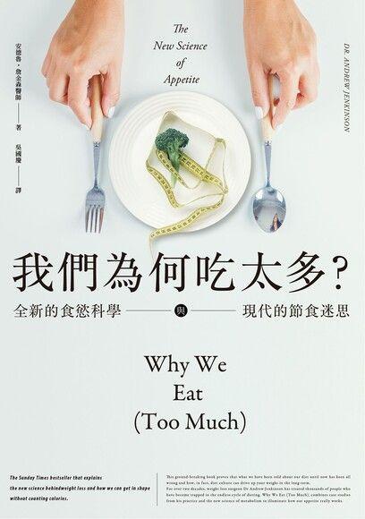 我們為何吃太多?