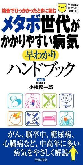 代謝症候群併發症的導引書(日文書)