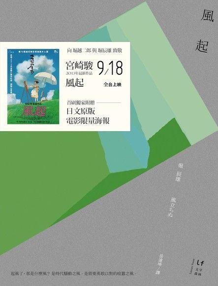 風起(日本文學經典重現版)