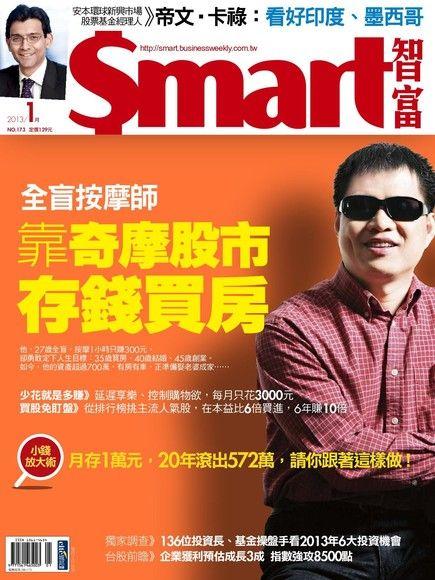 Smart 智富01月號/2013 第173期