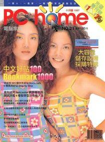 PC home 電腦家庭 10月號/1997 第021期