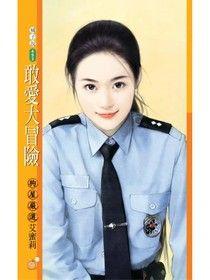敢愛大冒險【愛翻天主題書】