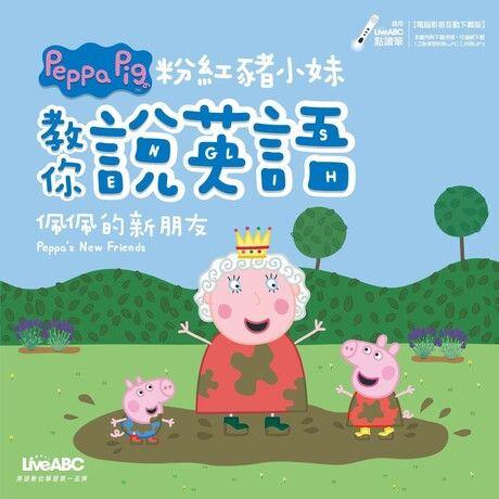 粉紅豬小妹教你說英語:佩佩的新朋友