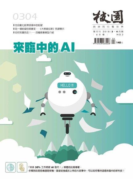 校園雜誌雙月刊2018年3、4月號:來臨中的AI
