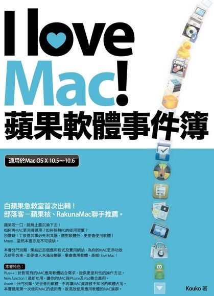 I love Mac!蘋果軟體事件簿