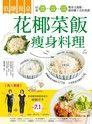 【低醣餐桌】花椰菜飯瘦身料理