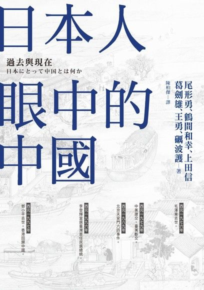 日本人眼中的中國─過去與現在