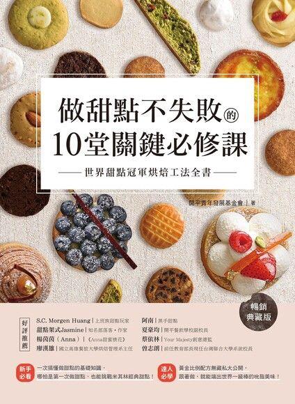做甜點不失敗的10堂關鍵必修課【暢銷典藏版】