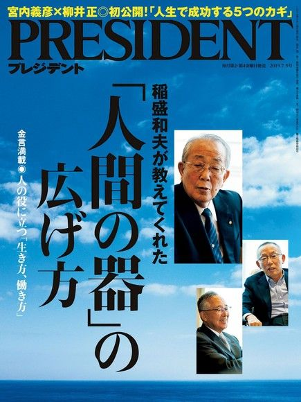 PRESIDENT 2019年7.5號 【日文版】