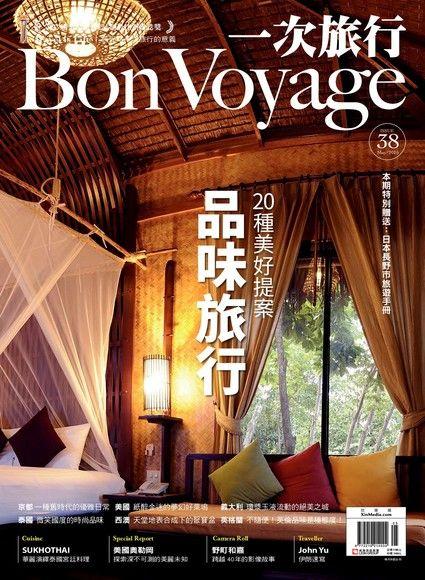 Bon Voyage一次旅行 05月號/2015 第38期