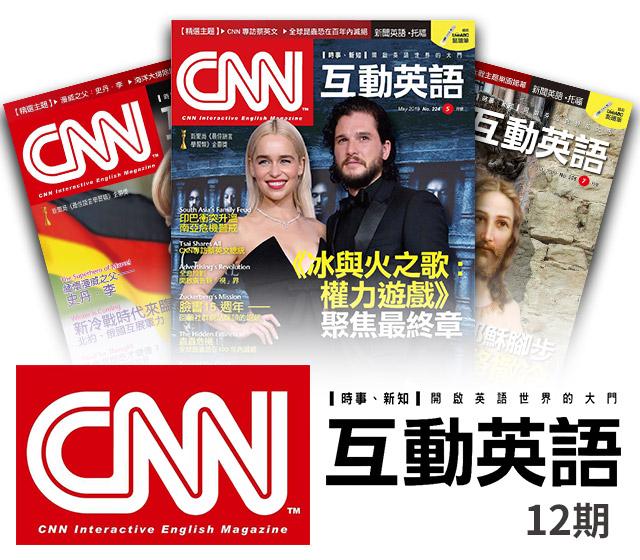 CNN互動英語(12期)