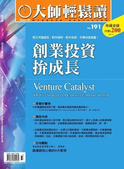 大師輕鬆讀191:創業投資拚成長