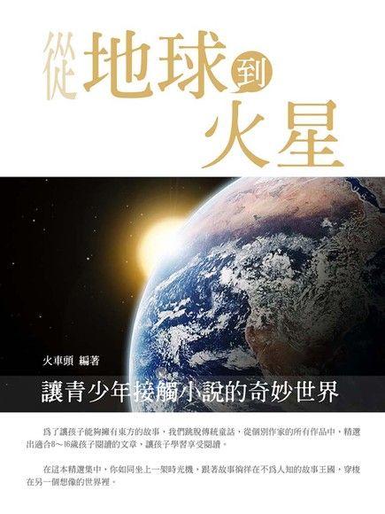從地球到火星:奇幻青少年小說
