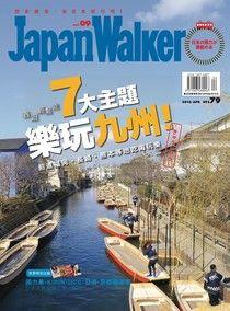 Japan WalKer Vol.9 4月號