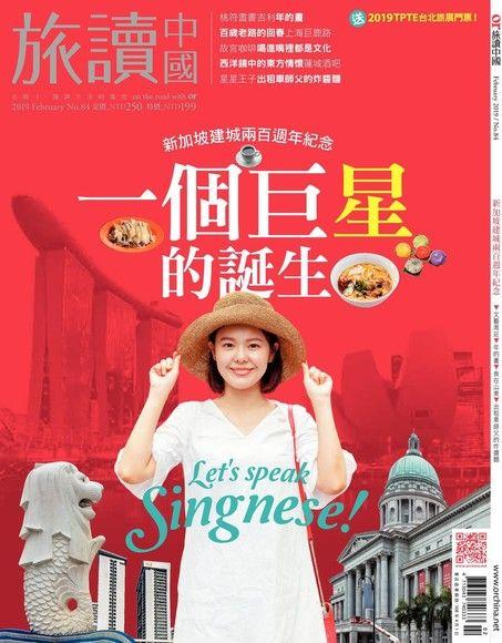 旅讀中國No84 一個巨星的誕生~新加坡建城兩百週年紀念