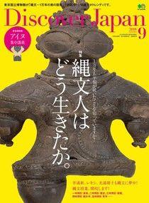 Discover Japan 2018年9月號 Vol.83 【日文版】