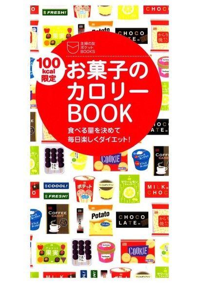 限定100卡 零食卡路里大全(日文書)