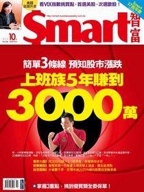 Smart 智富 10月號/2015 第206期