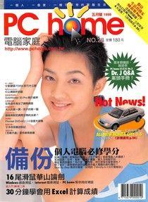 PC home 電腦家庭 05月號/1998 第028期