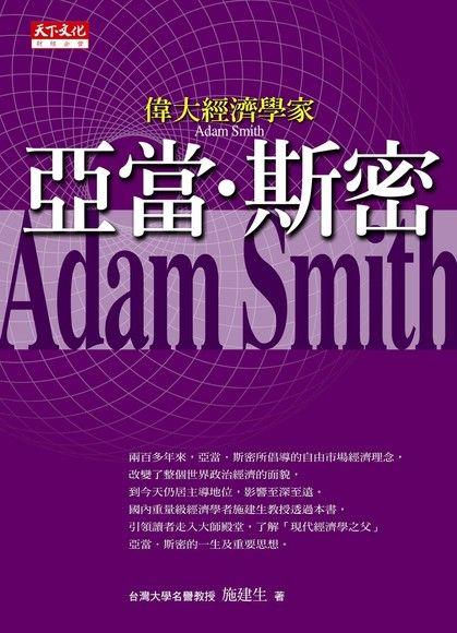 偉大經濟學家亞當斯密