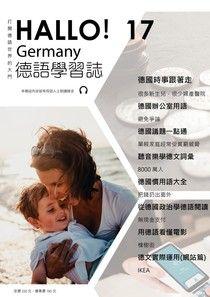 HALLO!Germany德語學習誌 09月號/2019 第17期
