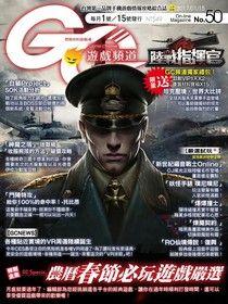 Game Channel 遊戲頻道雙週刊 第50期 2017/01/15