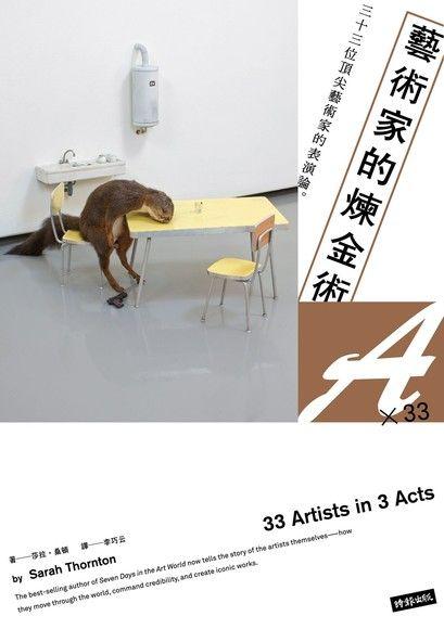 藝術家的煉金術