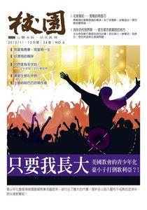 校園雜誌雙月刊2012年11、12月號:只要我長大