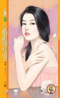 心繫豔秘書【戀愛ING2】(限)