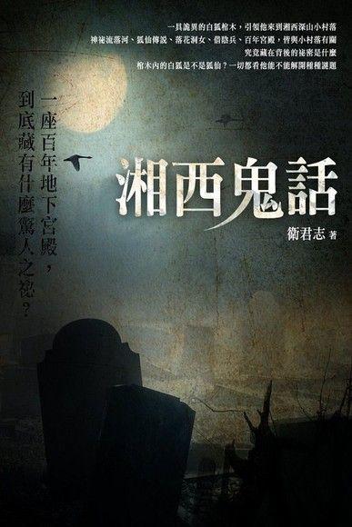 湘西鬼話 卷三(完)