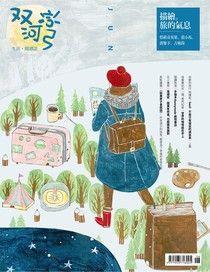 双河彎 生活.閱讀誌 2014年6月號