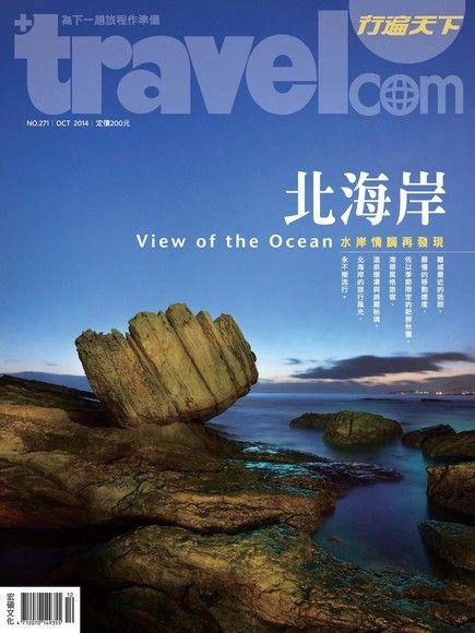 行遍天下旅遊雜誌 10月號/2014 第271期