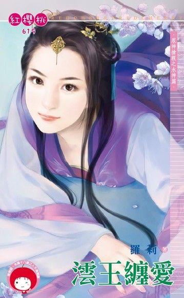 澐王纏愛【眾神搶親之水神篇】(限)